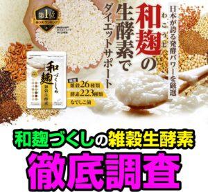 キラリ麹の炭クレンズ生酵素
